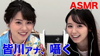 今回はTBSアナウンサーの皆川玲奈さんが登場!囁き声トークに挑戦してい...