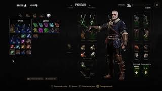 Мастерский сет брони школы Кота Ведьмак 3: Дикая Охота | The Witcher 3: Wild Hunt