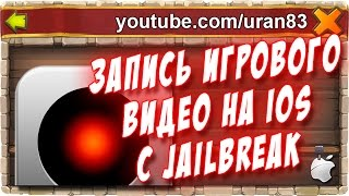 Запись игрового видео на iOS (iPhone и iPad) с Jailbreak. Программа Display Recorder