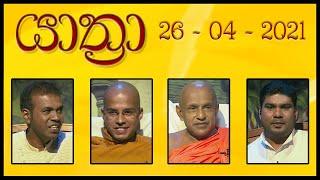 YATHRA - යාත්රා | 26 - 04 - 2021 | SIYATHA TV Thumbnail