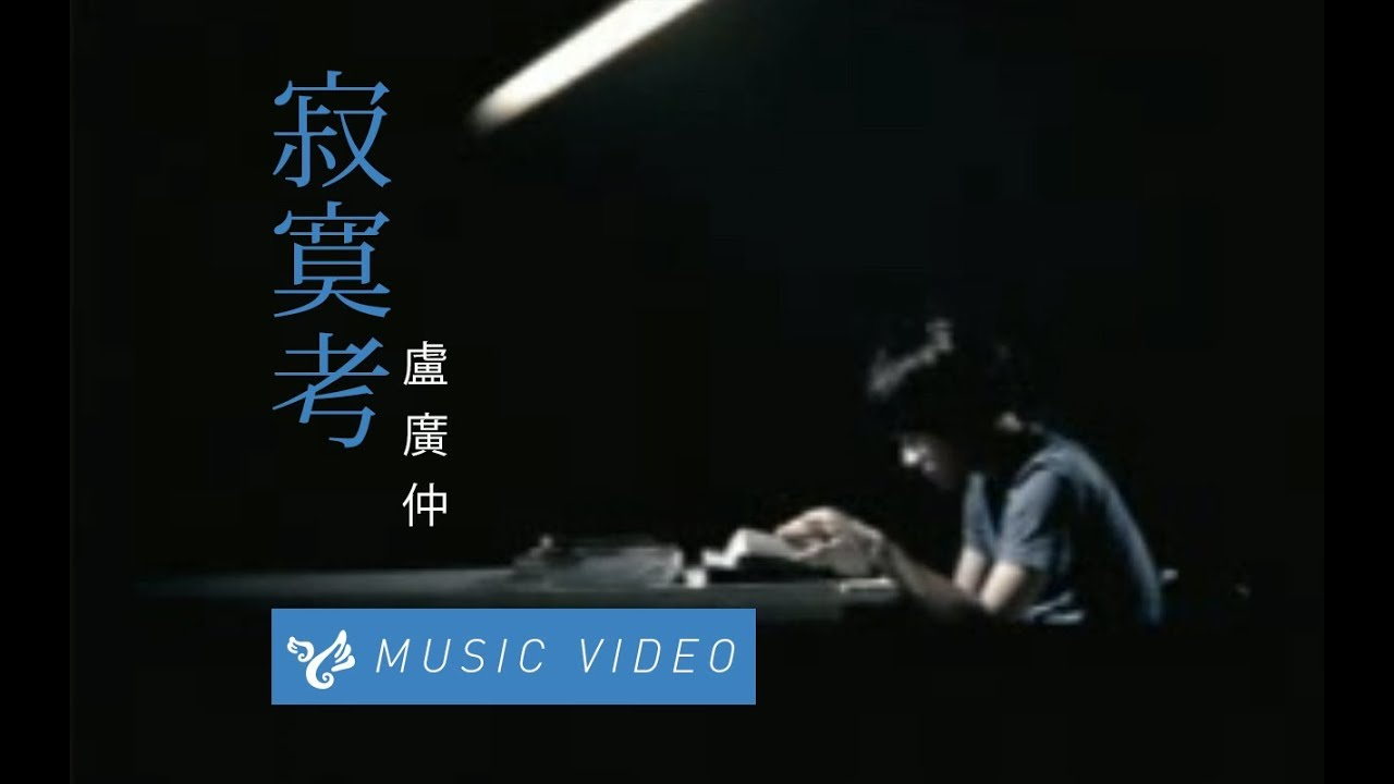 盧廣仲 Crowd Lu 【寂寞考】 Official Music Video