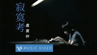 盧廣仲 Crowd Lu 【寂寞考】 Official Music Video