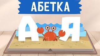 АБЕТКА - КНИГА! Вчимо букви та звуки українькою мовою - розвиваючі мультики для дітей