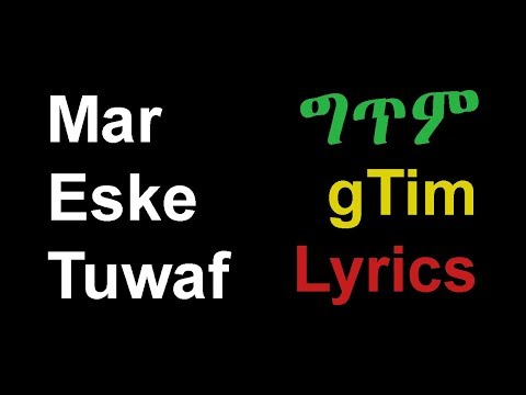 Mar Eske Tuwaf Translated Lyrics  - Amharic and English - New Ethiopian Music by Teddy Afro