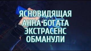 🔴 Экс-участницу «Битвы экстрасенсов» обманули на миллионы рублей