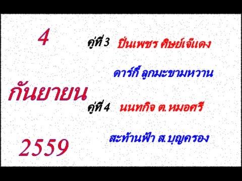 วิจารณ์มวยไทย 7 สี อาทิตย์ที่ 4 กันยายน 2559 (คู่ที่ 3,4)
