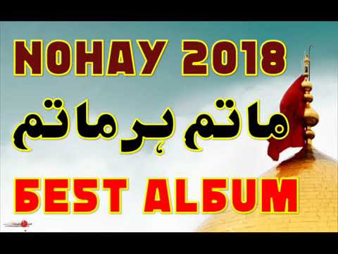 Imam Hussain Noha 2018 Yad Baba Ki Ayi By Jahanzaib Ali Mp3