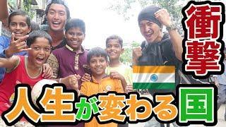 衝撃のインド編スタートです!! マジで、マジで、マジでインドすげー国...