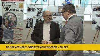 Белорусскому союзу журналистов – 60 лет