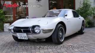 【ベストカー】動画/トヨタ2000GTハイブリッド疾る!