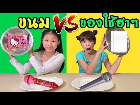 บรีแอนน่า | ขนม VS ของใช้ฮาๆ ชาเลนจ์ มันส์สุด! | เกมส์ VS ฉบับพิเศษ! 🔴 Snacks VS Real Fun Challenge