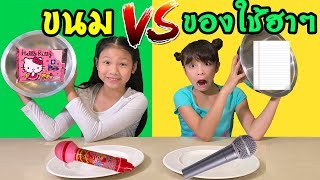Download บรีแอนน่า | ขนม VS ของใช้ฮาๆ ชาเลนจ์ มันส์สุด! | เกมส์ VS ฉบับพิเศษ! 🔴 Snacks VS Real Fun Challenge Mp3 and Videos