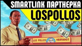 Партнерская программа LosPollos. Заработок на SmartLink офферах в Интернете