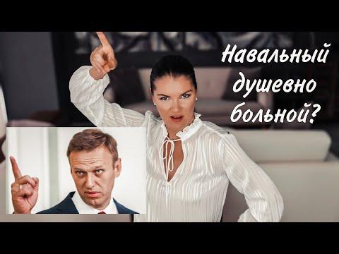 Навального везут в ПСИХУШКУ / Последняя новость