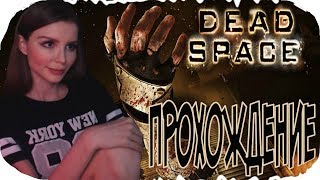 МЕРТВЫЙ КОСМОС! ► Dead space ПОЛНОЕ ПРОХОЖДЕНИЕ на русском #1
