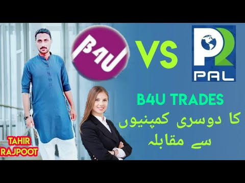 Download B4U Trades VS.  Prpal ll Difference between b4u and others compines ll TAHIR RAJPOUT