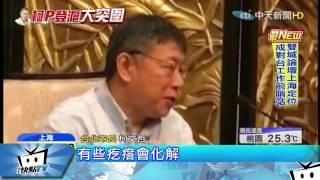 20170702中天新聞 見上海市長談兩岸 柯P:大環境怪怪的