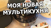 МУЛЬТИКУХНЯ Редмонд (мультиварка+ПЛИТА+духовка) 3 в 1. Отзыв - YouTube