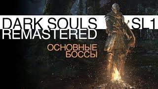 Dark Souls Remastered  | ГЛАВНЫЕ БОССЫ | SL1