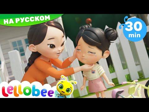 Бо-бо, болит - Boo Boo Song  | Детские мультики | ABCs 123s | Little Baby Bum Russia