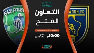 مباشر القناة الرياضية السعودية | التعاون VS الفتح (الجولة الـ28)