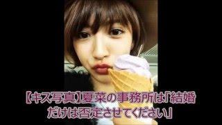 本紙が入手したNHK朝ドラ出身女優・夏菜(26)とイケメン青年実業...