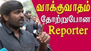vijay sethupathi snubbs back the reporter  #vijaysethupathi tamil news live
