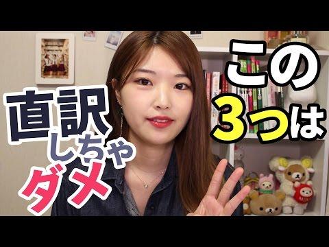 韓国語勉強┃直訳しちゃダメな韓国語 #12