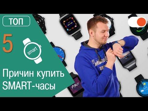 Купить смарт-часы в интернет-магазине ситилинк. Выгодные цены. Доставка по всей россии. Скидки и акции. Большой ассортимент.
