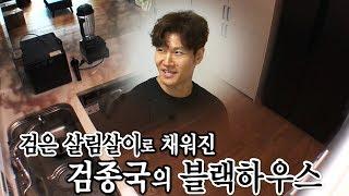 김종국, 온 집안 블랙 제품으로 도배 '검종국 스타일'…