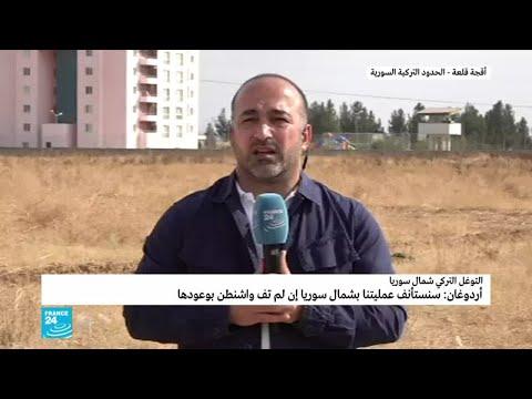 خروقات لوقف إطلاق النار في شمال سوريا وتبادل الاتهامات بين الأكراد والأتراك بتنفيذها  - نشر قبل 22 دقيقة
