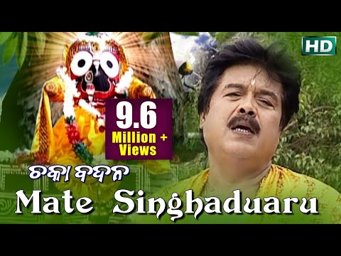 Mate Singha Duara Ru | Hai Re Mo Chaka Badana | Md. Ajiz | Sidharth Music
