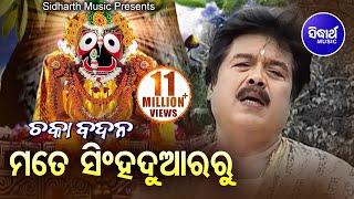 Mate Singha Duara Ru   Hai Re Mo Chaka Badana   Md. Ajiz   Sidharth Music   Sidharth Bhakti