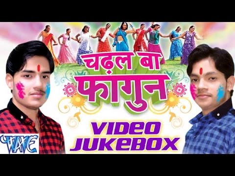 चढ़ल बा फागुन - Chadhal Ba Fagun - Video JukeBOX - Ankush Raja - Bhojpuri Hit Holi Songs 2016 New