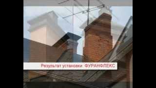 Установка Фуранфлекс(, 2012-12-28T10:19:15.000Z)