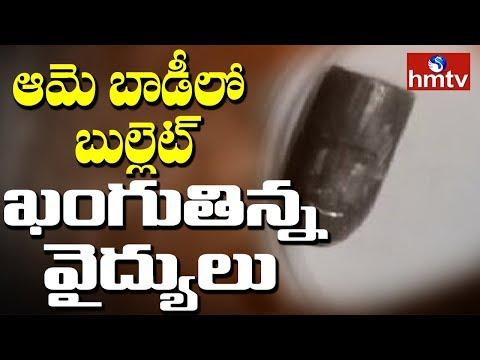 ఆమె బాడీ లోకి బుల్లెట్ ఎలా వచ్చింది ? | NIMS Hospital | Hmtv Telugu News