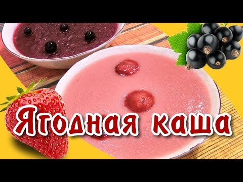 Рецепт Манная каша  Рисовая каша  Каша ягодная  Каша на воде