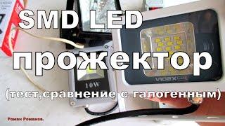 SMD LED прожектор,тест,сравнение с галогенным и более дешевым сородичем.(Светодиодный SMD прожетор, большой обзор и тест прожектора, сравнение с галогенным прожектором и с более..., 2016-07-15T12:36:12.000Z)
