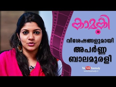 Chat With Actress Aparna Balamurali | Kamuki Malayalam Movie | KaumudyTV
