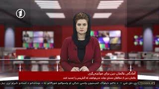 Afghanistan Dari News 20.06.2018  خبرهای افغانستان