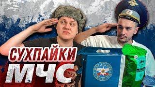 ОБЗОР СУХПАЙКОВ МЧС