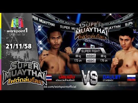 SUPER MUAYTHAI ไฟต์ถล่มโลก | Super Fight | น้องพีช เข้ม มวยไทยยิมส์ VS DAULET | 21 พ.ย. 58 Full HD
