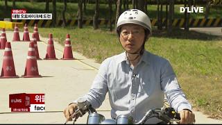 위클리Tip_대형 오토바이크에 도전한다(서울경기케이블TV뉴스)