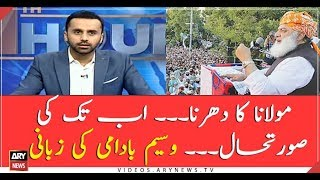 Waseem Badami tells about latest situation of JUI-F's Azadi March