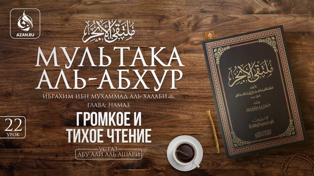 «Мультака Аль-Абхур» - Ханафитский фикх. Урок 22 Громкое и тихое чтение | Azan.ru