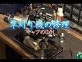 不動草刈り機の修理【DIY】 キャブレターのO/Hで元気に復活!