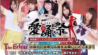 私たちは日本最北のメイド喫茶メイドCafe&Bar Edenから誕生しました「...