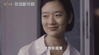 【就愛斷捨離】Happy Old Year 30秒預告 ~ 2/14 浪漫獻映