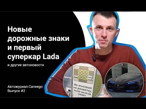 Новые знаки дорожного движения на дорогах РФ и первый концепт-кар от ЛАДА
