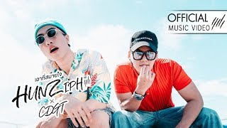 เอาที่สบายใจ (Whatever You Want) - HUNZ IPH feat. CD GUNTEE 【OFFICIAL MV】